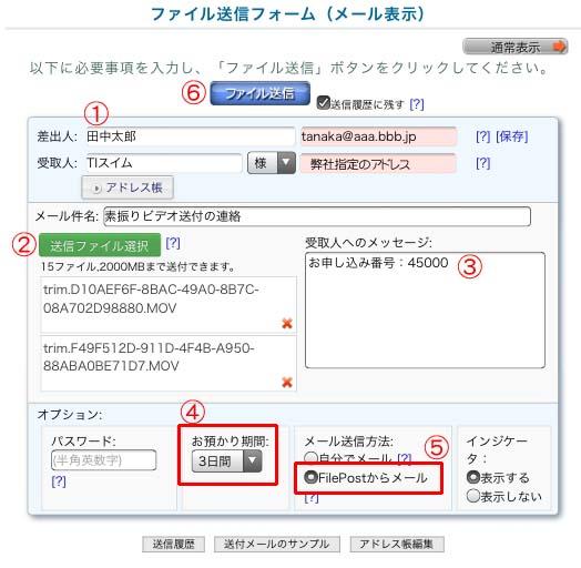 ファイル ポスト 送信